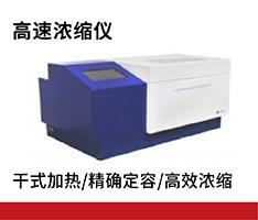 上海科哲 KS-Drystation高速浓缩仪