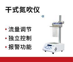上海沪析 MD200-1型干式氮吹仪