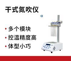 上海沪析 MD200-2型干式氮吹仪