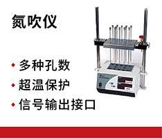 天津奥特赛恩斯 MTN-2800D氮吹仪