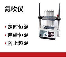 天津奥特赛恩斯 MTN-2800W氮吹仪