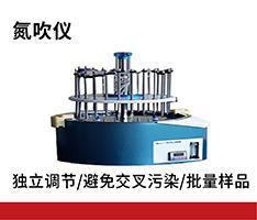 天津奥特赛恩斯 MTN-5800氮吹仪