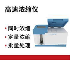 上海科哲 VNH-100型高速浓缩仪