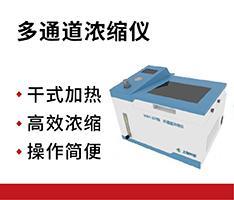 上海科哲 VNH-300型多通道浓缩仪