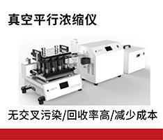上海科哲 VNH-1200plus型真空平行浓缩仪