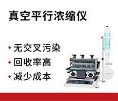 上海科哲 VNH-1200Start型真空平行浓缩仪