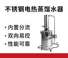 聚创环保 YAZDL-3/5/10/20不锈钢电热蒸馏水器自控款