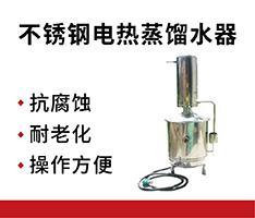 聚创环保 ZD-5/10不锈钢电热蒸馏水器