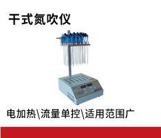 JC-220C-12/24干式氮吹仪