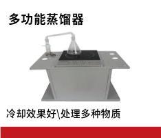 聚创环保 JC-ZL-100多功能蒸馏器