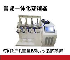 智能一体化蒸馏器缩略图