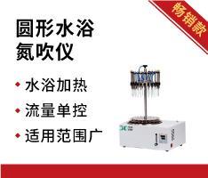 JC-WD-12/24圆形水浴氮吹仪