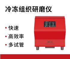 JC-ZM-LD系列高通量冷冻组织研磨仪