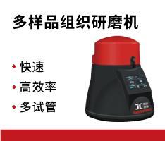 JC-ZM-SW系列多样品组织研磨机
